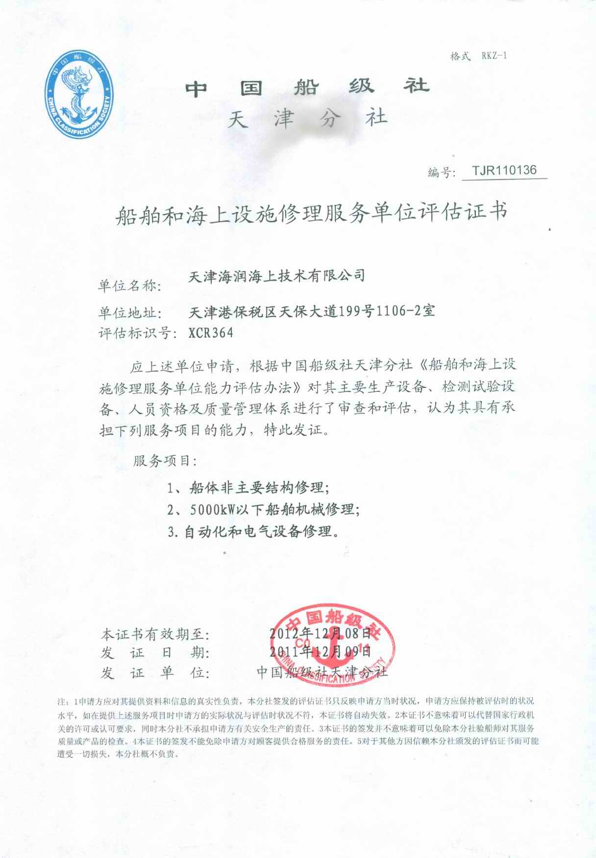 Qualification Certificate Guangzhou Hairun Shipping Technical Co Ltd